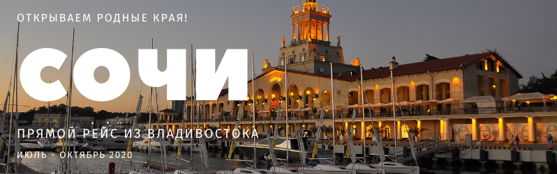 Сочи из Владивостока
