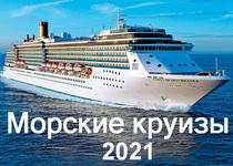 Морские круизы из Владивостока 2021