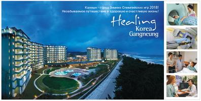 оздоровительный тур в Южную Корею Healing Korea