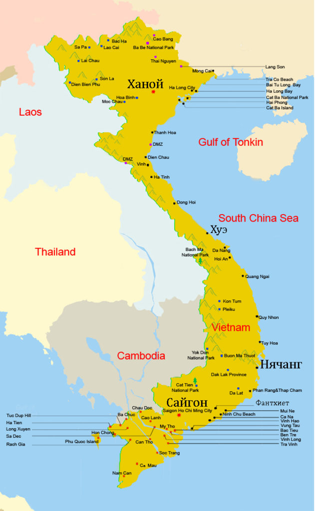 Вьетнам. Полезная информация