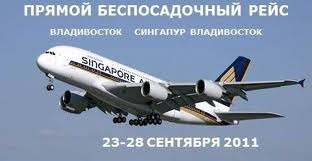 Беспосадочный перелёт Владивосток - Сингапур